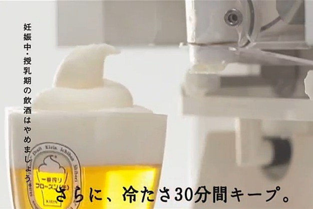 soft serve beer kirin foam