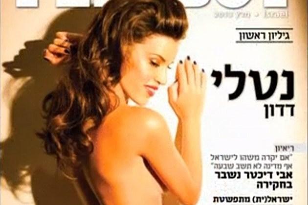 Playboy Israel